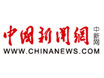 中國新聞網